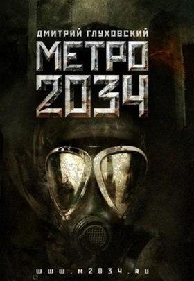 Метро 2034 (2010)
